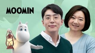 최수진, 이승재 X 무민밸리 시즌 1